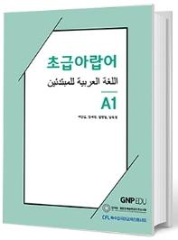초급아랍어 A1