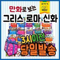 만화로보는 그리스로마신화 총50권(본책25권+워크북25권) 최신개정판