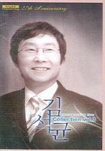 김석균 COLLECTION. 3(TAPE)