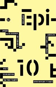 과학잡지 에피(10호)