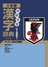 例解學習漢字辭典 サッカ-日本代表版