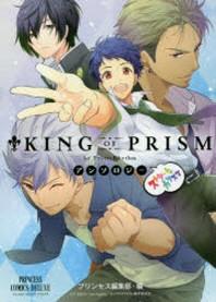 「KING OF PRISM BY PRETTYRHYTHM」アンソロジ-ストリ-トのカリスマ