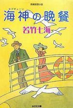 海神(ネプチュ―ン)の晩餐 長編推理小說