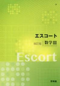 エスコ-ト數學3