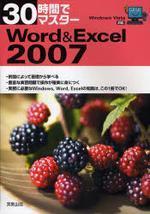 30時間でマスタ―WORD & EXCEL 2007
