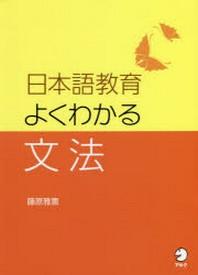日本語敎育よくわかる文法