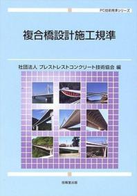 複合橋設計施工規準