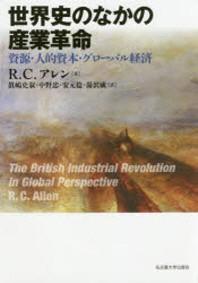 世界史のなかの産業革命 資源.人的資本.グロ-バル經濟