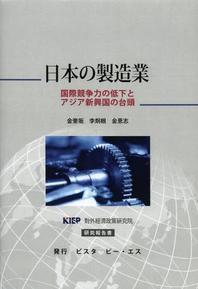 日本の製造業 國際競爭力の低下とアジア新興國の台頭 KIEP對外經濟政策硏究院硏究報告書