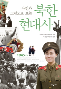 사진과 그림으로 보는 북한 현대사