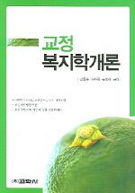 교정 복지학개론