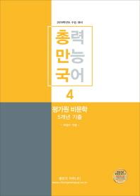 총만국 총력 만능 국어. 4: 평가원 비문학 5개년 기출