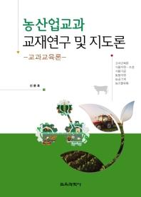 농산업교과 교재연구 및 지도론: 교과교육론