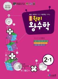 원리 왕수학 초등 수학 2-1(2019)