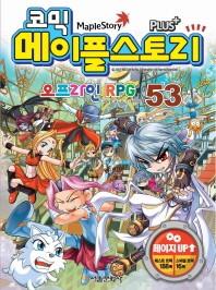 코믹 메이플 스토리 오프라인 RPG. 53
