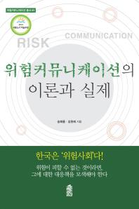 위험커뮤니케이션의 이론과 실제