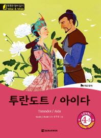 투란도트 / 아이다(Turandot / Aida)