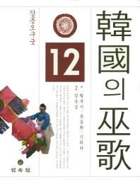 한국의 무가. 12: 강릉오구굿