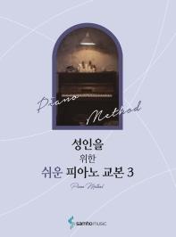 성인을 위한 쉬운 피아노 교본. 3