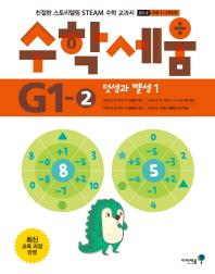 수학세움 초등 1 2학년군: 덧셈과 뺄셈 1(G1-2)