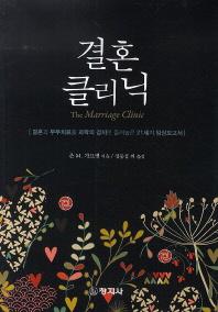 결혼 클리닉