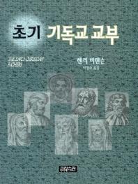 초기 기독교 교부