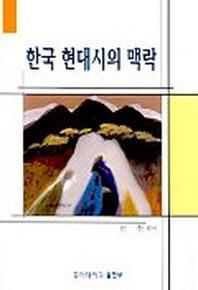 한국 현대시의 맥락