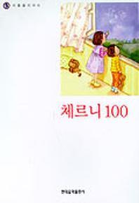 나의 첫번째 체르니 100