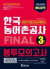 한국농어촌공사 NCS 직업기초능력 Final 봉투모의고사 3회분(2020)