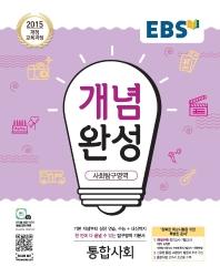 EBS 개념완성 고등 사회탐구영역 통합 사회(2021)