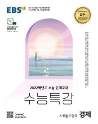 EBS 수능특강 고등 사회탐구영역 경제(2021)(2022 수능대비)