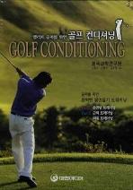엘리트 골퍼를 위한 골프 컨디셔닝 세트
