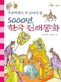 5000년 한국 전래동화