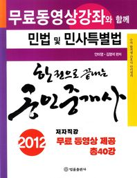 무료동영상강좌와 함께 민법 및 민사특별법(한권으로 끝내는 공인중개사)(1차대비)(2012)