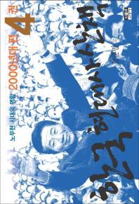 한국 현대사 산책 2000년대편. 4