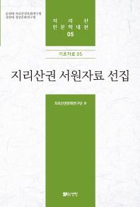 지리산권 서원자료 선집