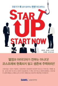스타트업 스타트나우(Start-up Start Now)(2017)