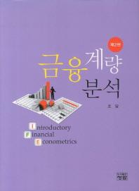 금융계량분석