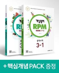 개념원리 RPM 알피엠 중학 수학 3학년 + 핵심개념팩 증정 세트(2021)