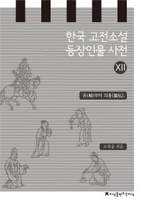 한국 고전소설 등장인물 사전. 12: 유부터 의홍