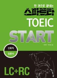 한 권으로 끝내는 스파르타 신 TOEIC Start(LC+RC)