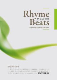 운율의 맥박(Rhyme Beats)