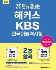해커스 2주 만에 끝내는 KBS 한국어능력시험(2021)