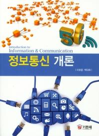 정보통신 개론