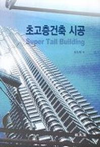 초고층건축 시공