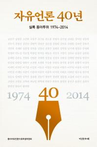 자유언론 40년