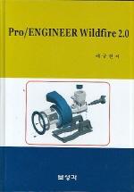 Pro/ENGINEER Wildfire 2.0