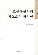 조선통신사와 치요조의 하이쿠