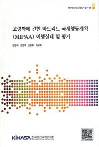 고령화에 관한 마드리드 국제행동계획(MIPAA) 이행실태 및 평가