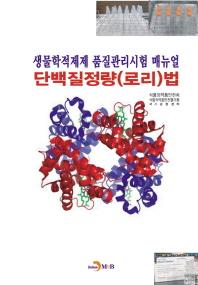 생물학적제제 품질관리시험 매뉴얼 단백질정량(로리)법